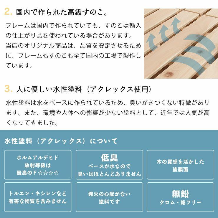 選べるすのことカラー、国産高級ひのき使用のコンパクトサイズ二段ベッド_詳細17