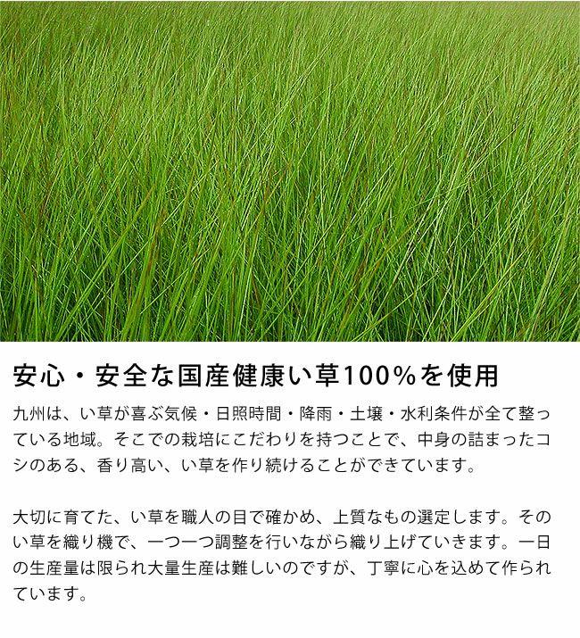 安心安全な純国産い草