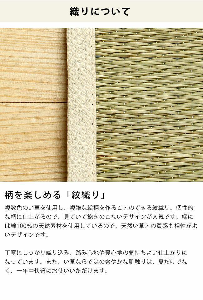 柄を楽しめる紋織り
