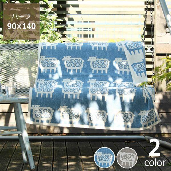 KLIPPAN(クリッパン)コットンハーフブランケットヒツジ 90×140cm_詳細01