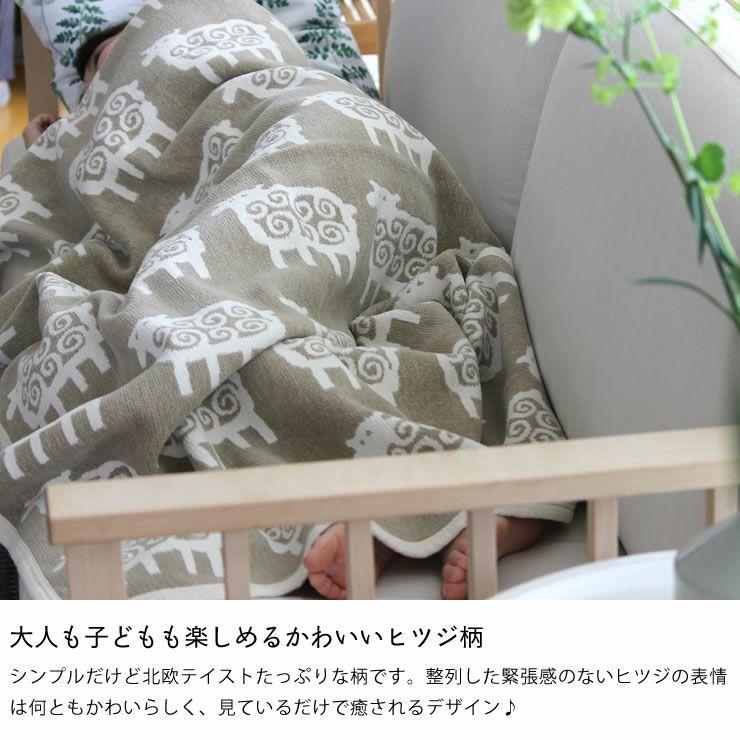 KLIPPAN(クリッパン)コットンハーフブランケットヒツジ 90×140cm_詳細05