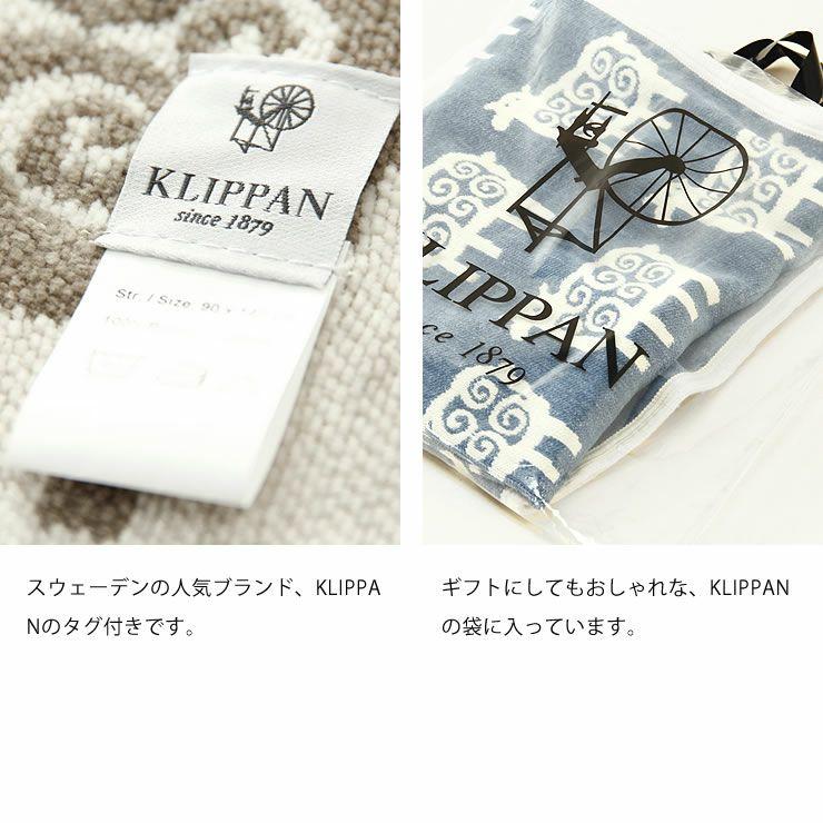 KLIPPAN(クリッパン)コットンハーフブランケットヒツジ 90×140cm_詳細12