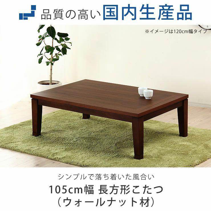 シンプルでリビングに馴染むウォールナット材の こたつテーブル 長方形105cm幅_詳細04