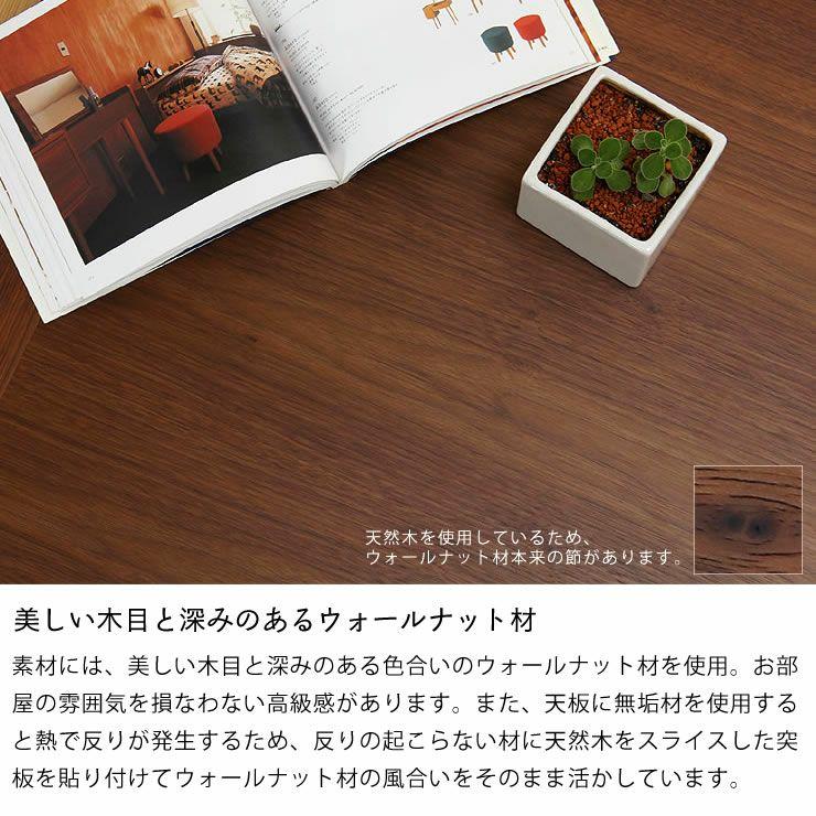 シンプルでリビングに馴染むウォールナット材の こたつテーブル 長方形105cm幅_詳細06