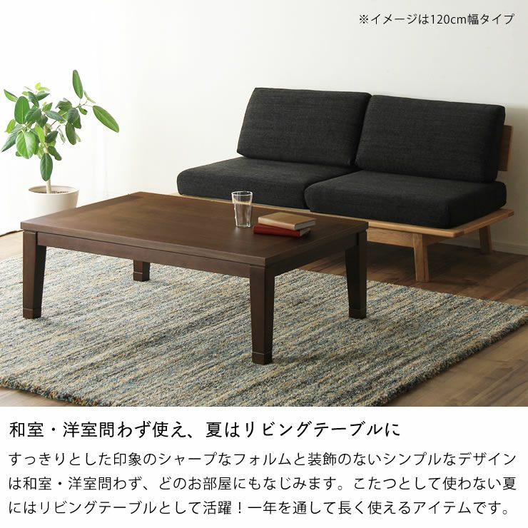 シンプルでリビングに馴染むウォールナット材の こたつテーブル 長方形105cm幅_詳細08