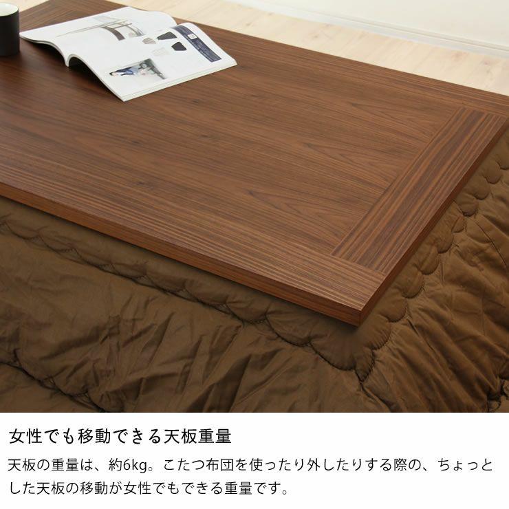 シンプルでリビングに馴染むウォールナット材の こたつテーブル 長方形105cm幅_詳細13
