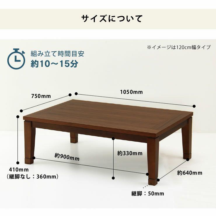 シンプルでリビングに馴染むウォールナット材の こたつテーブル 長方形105cm幅_詳細17