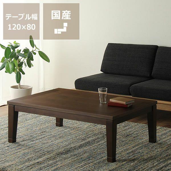 シンプルでリビングに馴染むウォールナット材の こたつテーブル 長方形120cm幅_詳細01