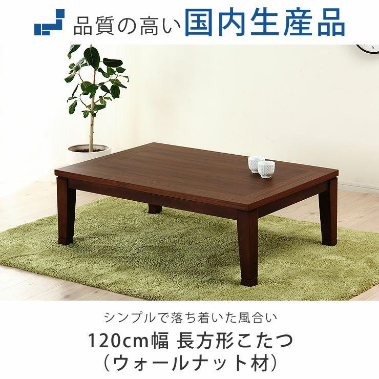 シンプルでリビングに馴染むウォールナット材の こたつテーブル 長方形120cm幅_詳細04