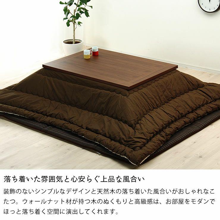シンプルでリビングに馴染むウォールナット材の こたつテーブル 長方形120cm幅_詳細05