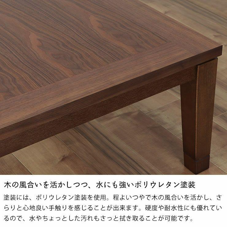 シンプルでリビングに馴染むウォールナット材の こたつテーブル 長方形120cm幅_詳細07
