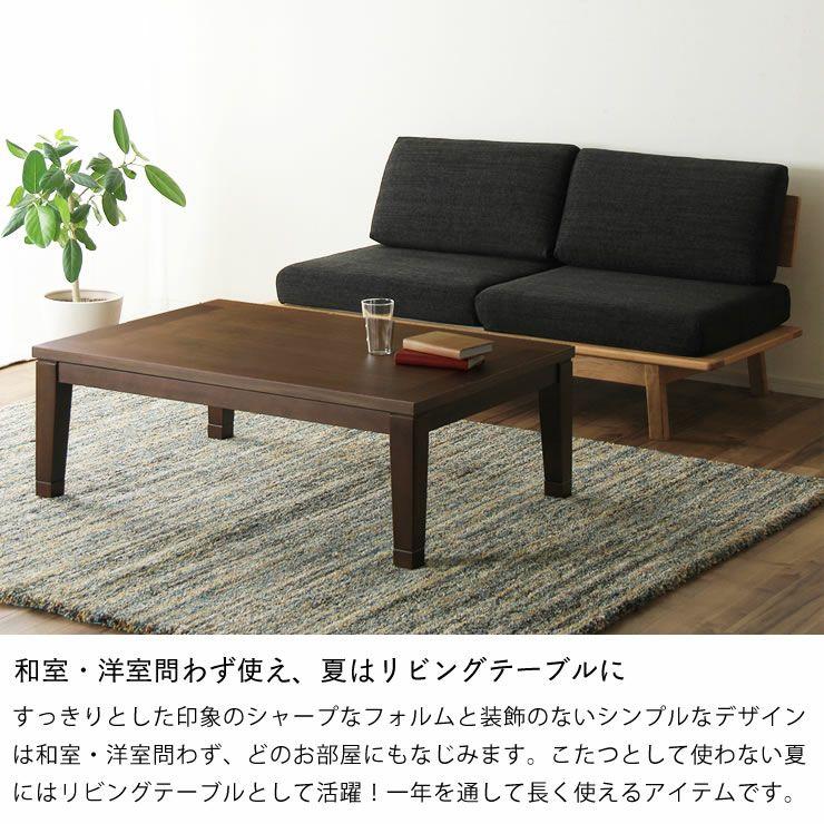 シンプルでリビングに馴染むウォールナット材の こたつテーブル 長方形120cm幅_詳細08