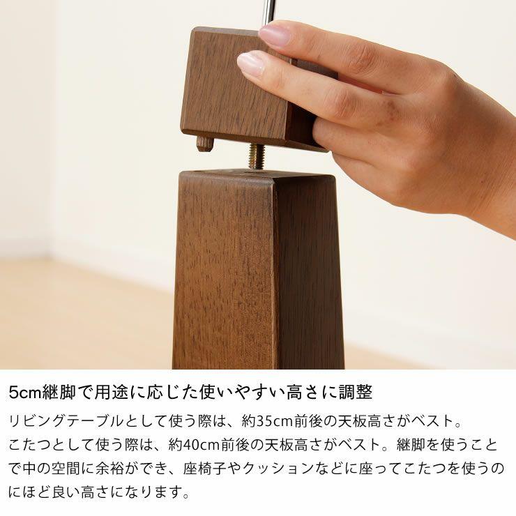 シンプルでリビングに馴染むウォールナット材の こたつテーブル 長方形120cm幅_詳細09