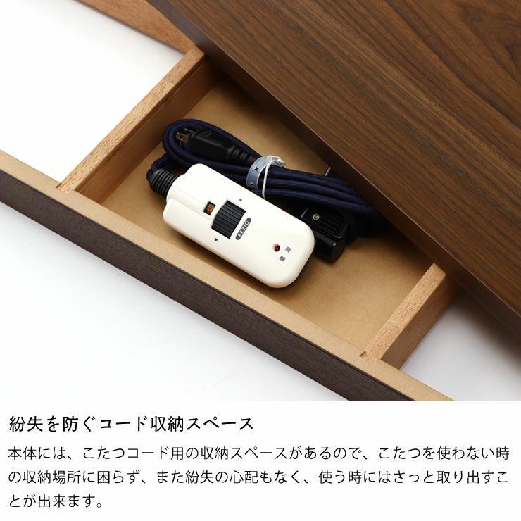 シンプルでリビングに馴染むウォールナット材の こたつテーブル 長方形120cm幅_詳細10