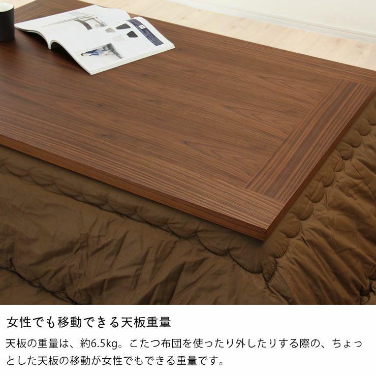 シンプルでリビングに馴染むウォールナット材の こたつテーブル 長方形120cm幅_詳細13