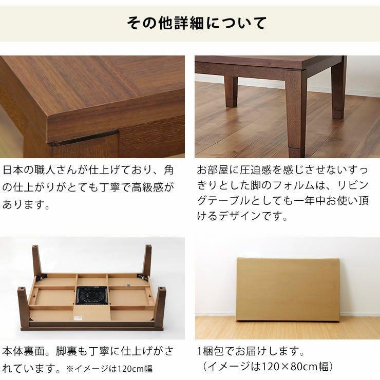 シンプルでリビングに馴染むウォールナット材の こたつテーブル 長方形120cm幅_詳細14