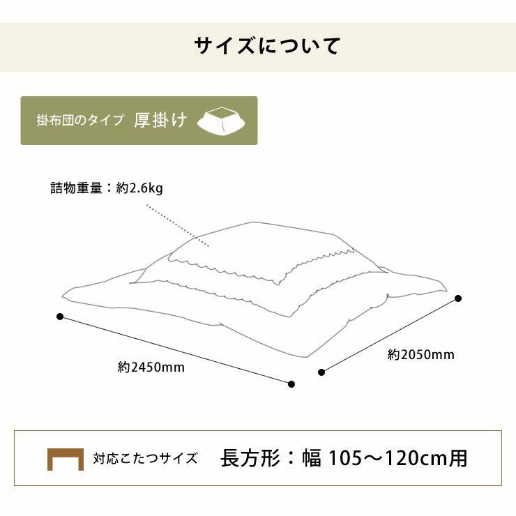こたつ布団 厚掛け単品 205cm×245cm 「長方形105~120cm」用_詳細13