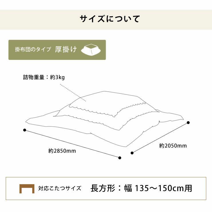 こたつ布団 厚掛け単品 205cm×285cm 「長方形135~150cm」用_詳細13