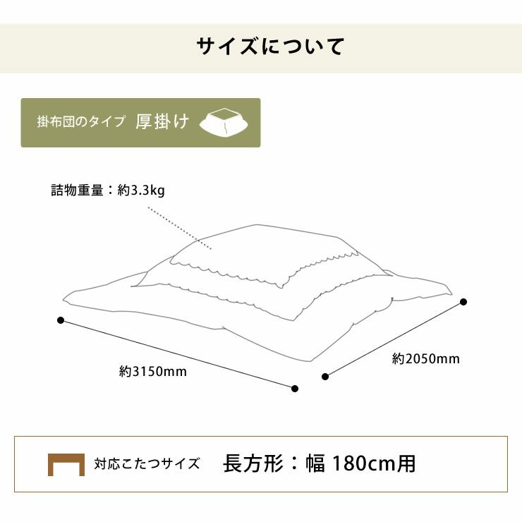 こたつ布団 厚掛け単品 205cm×315cm 「長方形180cm」用_詳細13