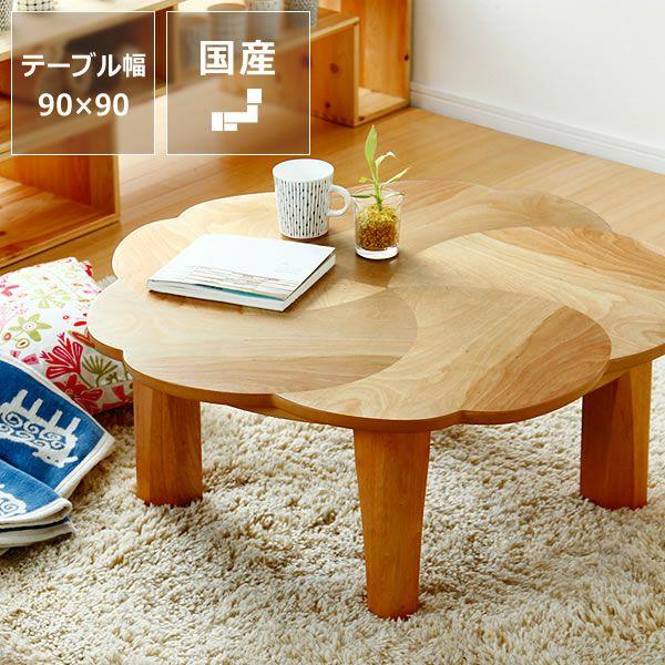 こたつテーブル 円形90cm丸 カバ桜材 折れ脚タイプ_詳細01