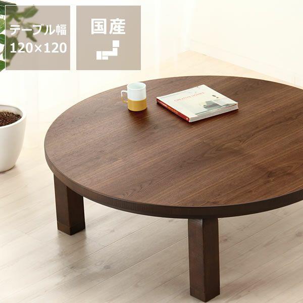 こたつテーブル 円形120cm丸 ウォールナット材 折れ脚タイプ_詳細01