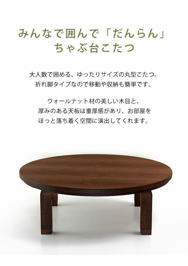 こたつテーブル 円形120cm丸 ウォールナット材 折れ脚タイプ_詳細04