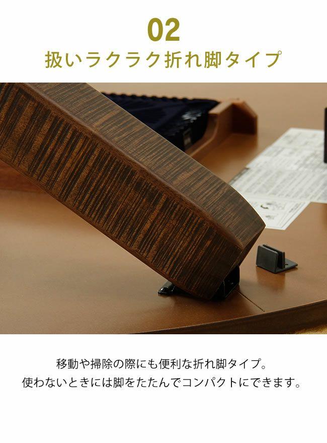 こたつテーブル 円形120cm丸 ウォールナット材 折れ脚タイプ_詳細06