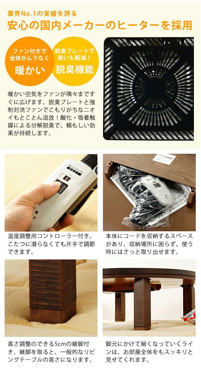 こたつテーブル 円形120cm丸 ウォールナット材 折れ脚タイプ_詳細07
