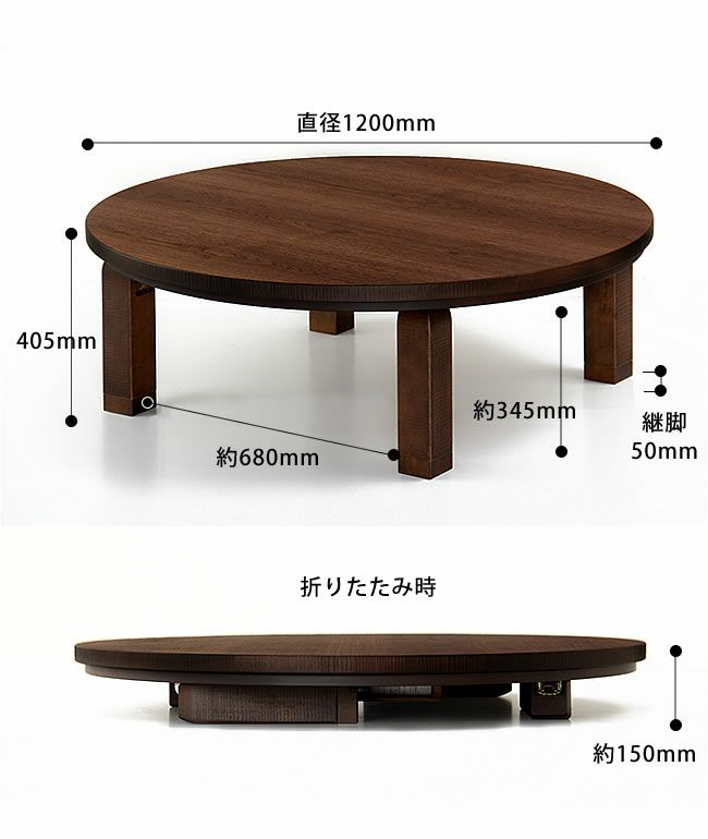 こたつテーブル 円形120cm丸 ウォールナット材 折れ脚タイプ_詳細08