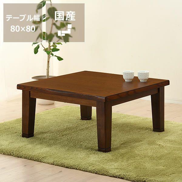 タモ材の風合いでほっと落ち着く こたつテーブル 正方形80cm幅_詳細01