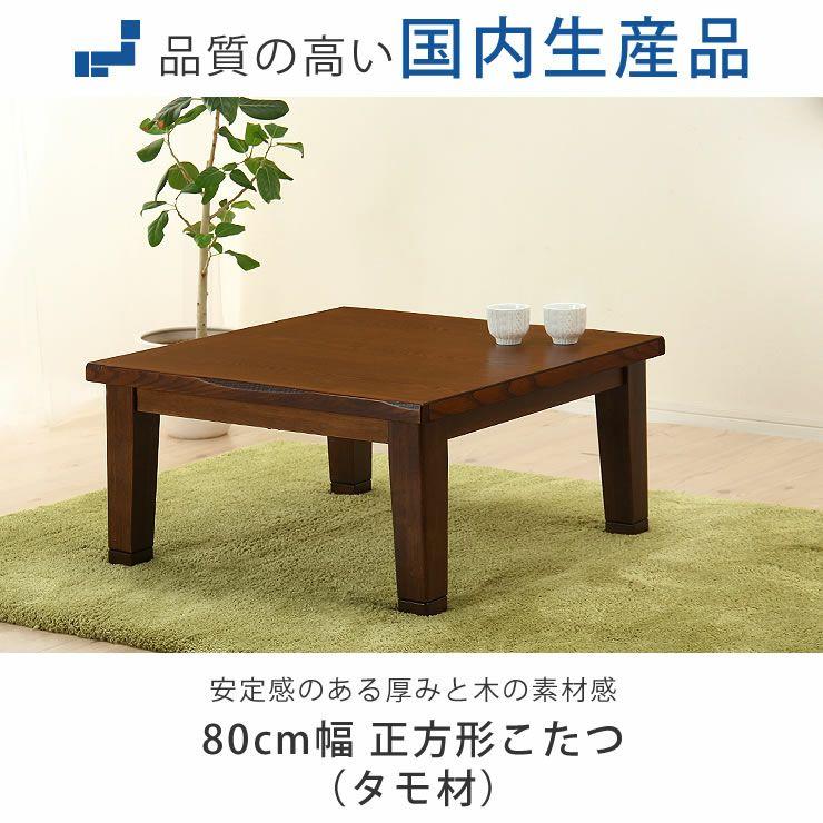 タモ材の風合いでほっと落ち着く こたつテーブル 正方形80cm幅_詳細04