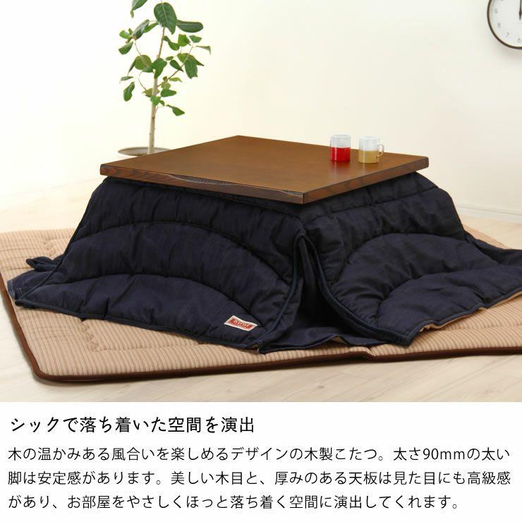 タモ材の風合いでほっと落ち着く こたつテーブル 正方形80cm幅_詳細05