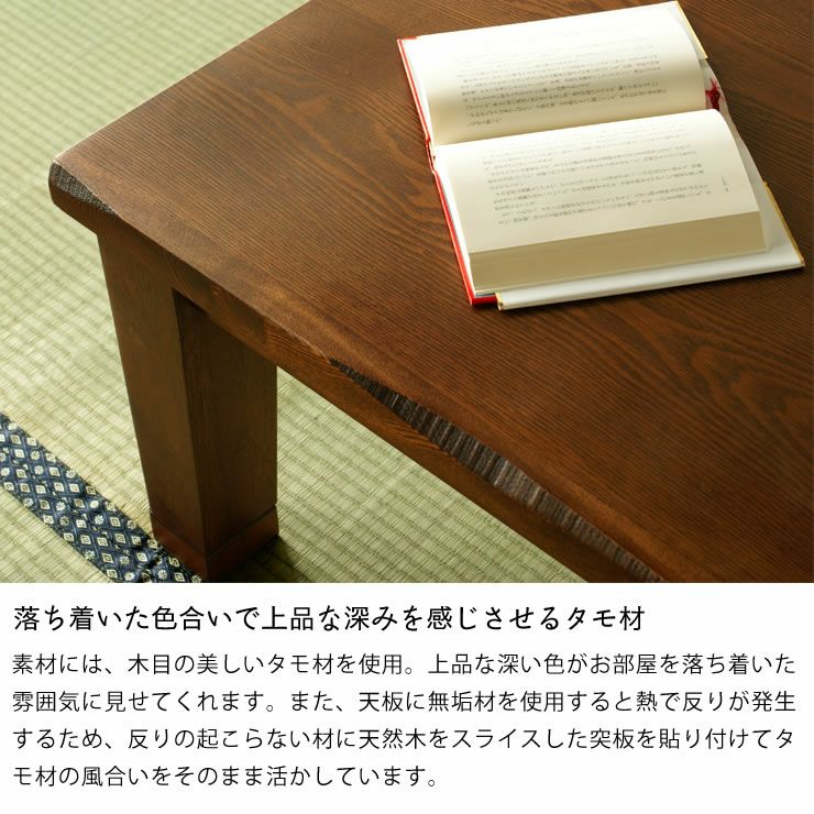 タモ材の風合いでほっと落ち着く こたつテーブル 正方形80cm幅_詳細06