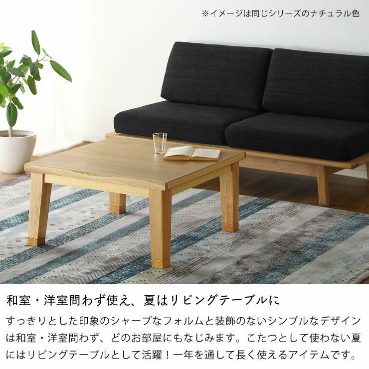 タモ材の風合いでほっと落ち着く こたつテーブル 正方形80cm幅_詳細09