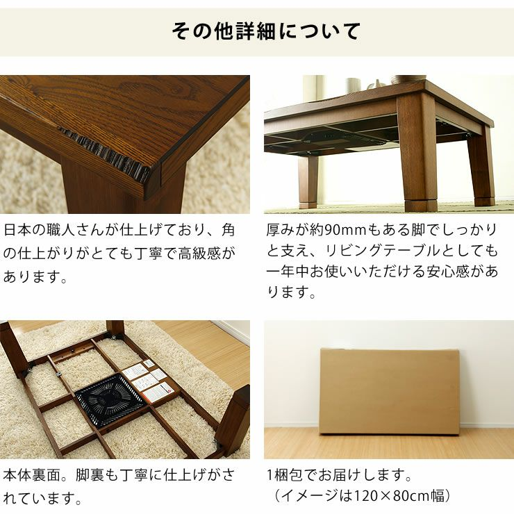 タモ材の風合いでほっと落ち着く こたつテーブル 正方形80cm幅_詳細14