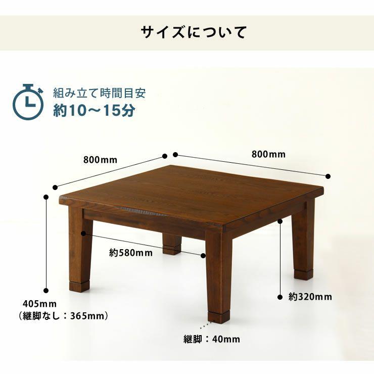 タモ材の風合いでほっと落ち着く こたつテーブル 正方形80cm幅_詳細17