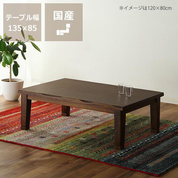 タモ材の風合いでほっと落ち着く こたつテーブル 長方形135cm幅_詳細01