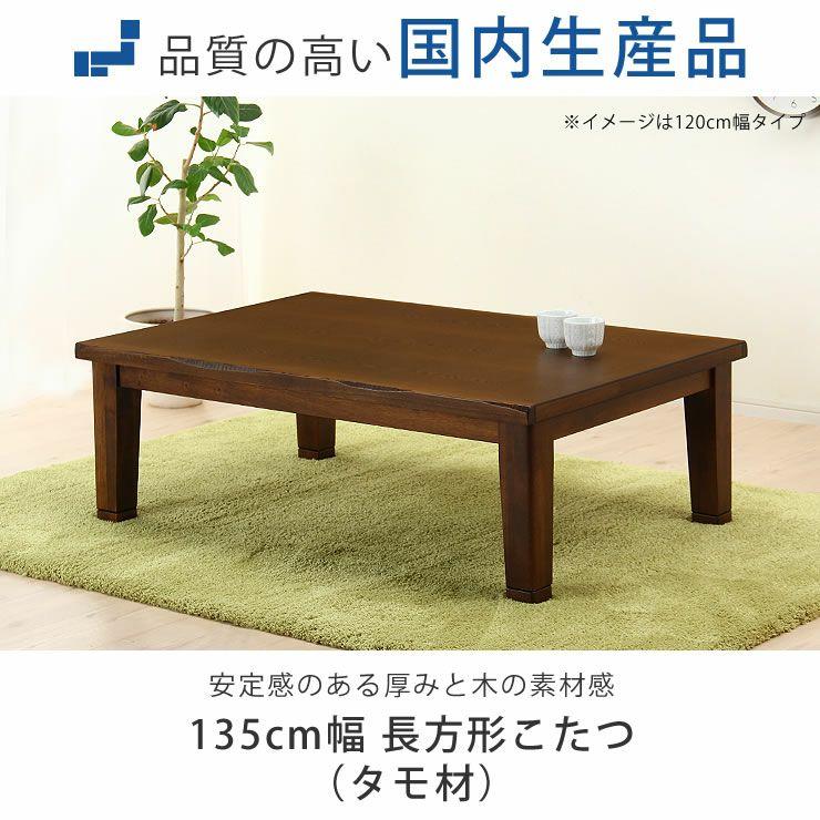 タモ材の風合いでほっと落ち着く こたつテーブル 長方形135cm幅_詳細04