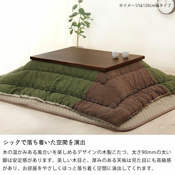 タモ材の風合いでほっと落ち着く こたつテーブル 長方形135cm幅_詳細05