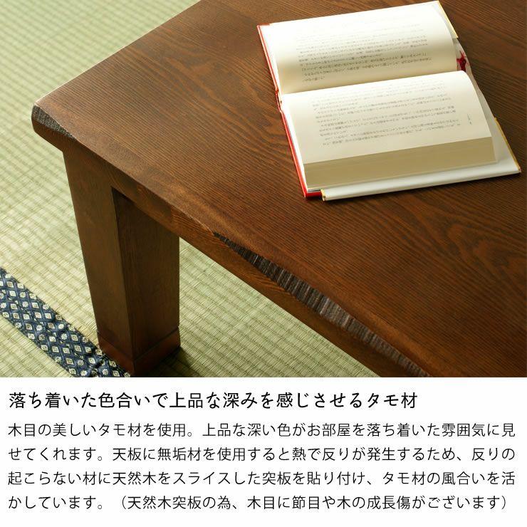 タモ材の風合いでほっと落ち着く こたつテーブル 長方形135cm幅_詳細06