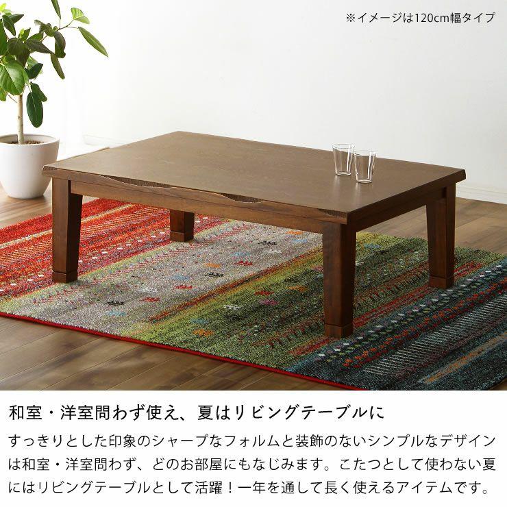 タモ材の風合いでほっと落ち着く こたつテーブル 長方形135cm幅_詳細09