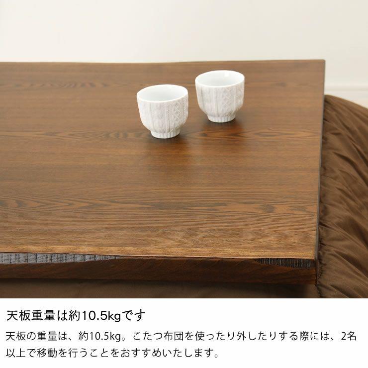 タモ材の風合いでほっと落ち着く こたつテーブル 長方形135cm幅_詳細13