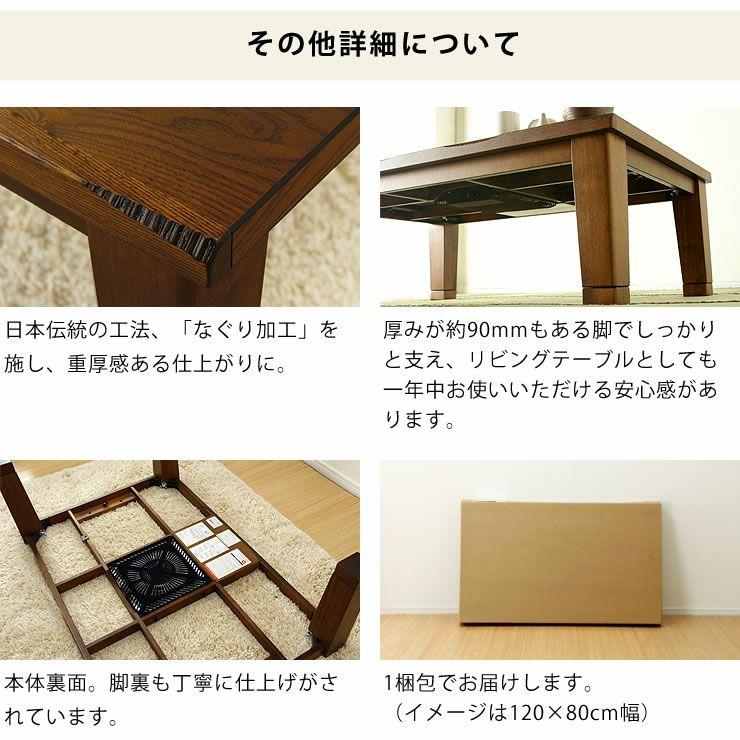 タモ材の風合いでほっと落ち着く こたつテーブル 長方形135cm幅_詳細14