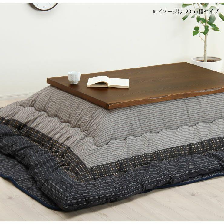 タモ材の風合いでほっと落ち着く こたつテーブル 長方形135cm幅_詳細19