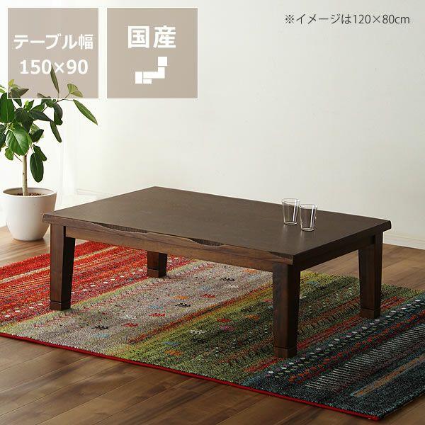 タモ材の風合いでほっと落ち着く こたつテーブル 長方形150cm幅_詳細01