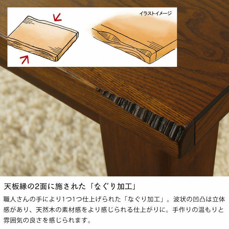 タモ材の風合いでほっと落ち着く こたつテーブル 長方形150cm幅_詳細07