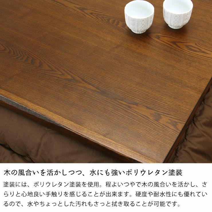 タモ材の風合いでほっと落ち着く こたつテーブル 長方形150cm幅_詳細08