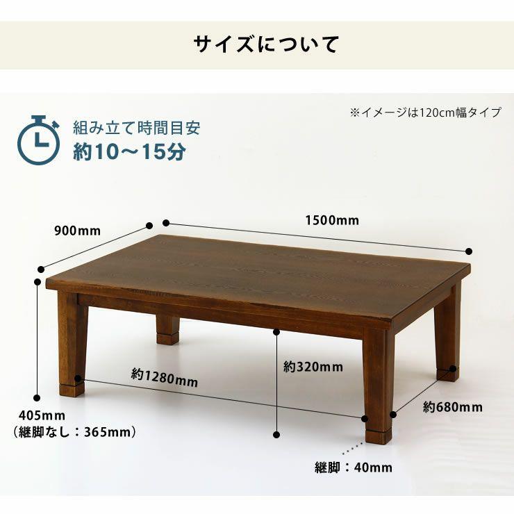 タモ材の風合いでほっと落ち着く こたつテーブル 長方形150cm幅_詳細17