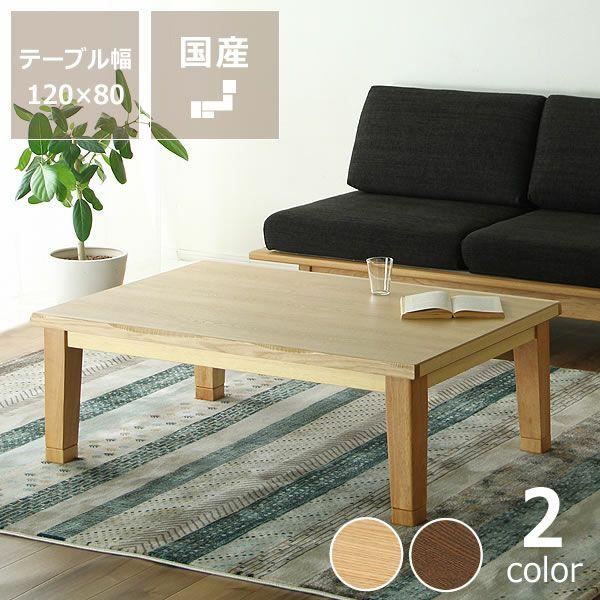 タモ材の素材感を楽しめる こたつテーブル 長方形120cm幅_詳細01