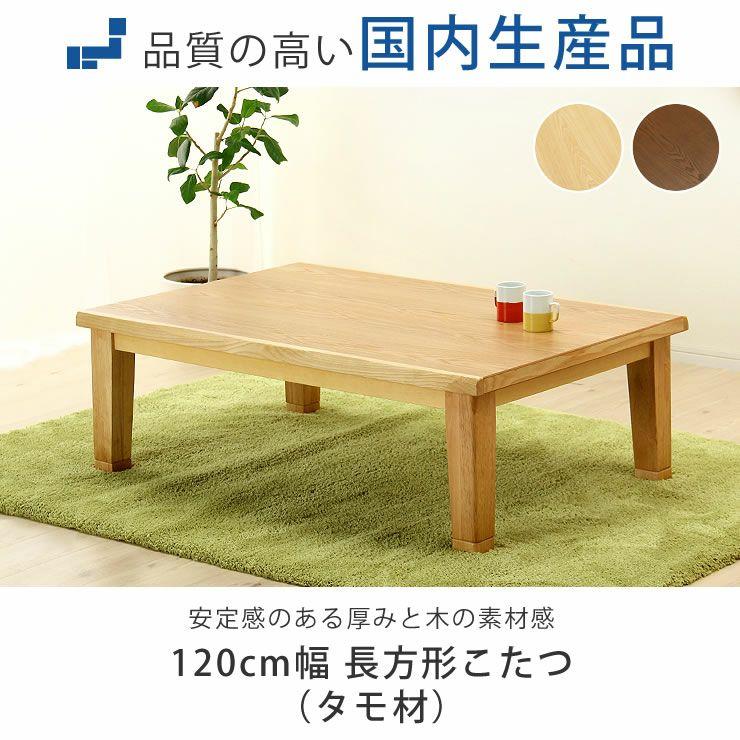 タモ材の素材感を楽しめる こたつテーブル 長方形120cm幅_詳細04